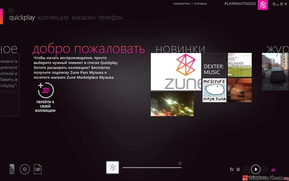 программа Zune для Windows 7 скачать бесплатно - фото 8