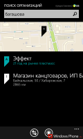 2gis windows phone - mesto1