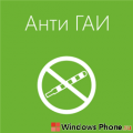 Анти ГАИ для Windows Phone