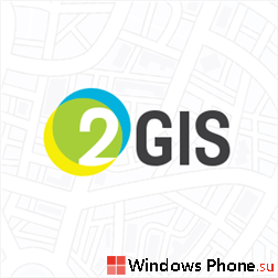 Официальный 2gis для Windows Phone 8, WP7