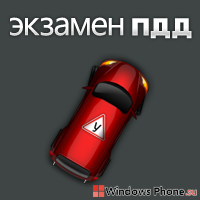 Экзамен ПДД Лайт для Windows Phone