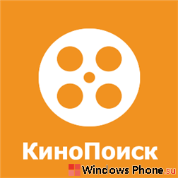 КиноПоиск для Windows Phone 8